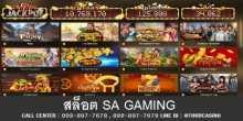 เกมส์สล็อต SA GAMING
