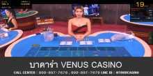 เกมส์บาคาร่าออนไลน์ Venus Casino