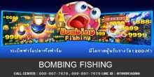 ยิงปลา Bombing Fishing