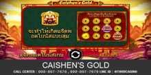 เกมส์สล็อต Caishen's Gold