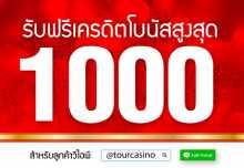 promotion 1000