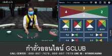 เกมส์กำถั่วออนไลน์ GCLUB