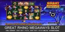 เกมส์สล็อต Great Rhino Megaways