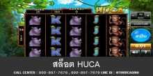 เกมส์สล็อตออนไลน์ HUCA