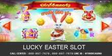 เกมส์สล็อต Lucky Easter