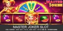 เกมส์สล็อต Master Joker