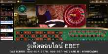 เกมส์รูเล็ตออนไลน์ Ebet