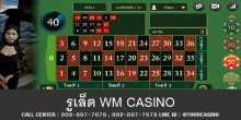 เกมส์รูเล็ตออนไลน์ Wm Casino