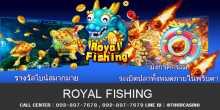 เกมส์ Royal Fishing ยิงปลาออนไลน์