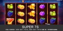 เกมส์สล็อต Super 7s