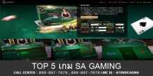 Top 5 เกมคาสิโนออนไลน์ Sa Gaming