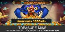 เกมส์สล็อต Treasure Mine