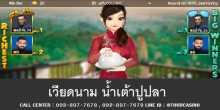 เกมส์เวียดนาม น้ำเต้าปูปลา